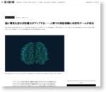 脳に電気を流せば記憶力がアップする──人間での実証実験に米研究チームが成功|WIRED.jp