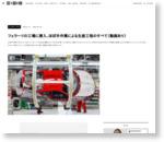 フェラーリの工場に潜入、ほぼ手作業による生産工程のすべて(動画あり) WIRED.jp