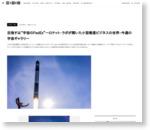 """目指すは""""宇宙のFedEX""""—ロケット・ラボが開いた小型衛星ビジネスの世界:今週の宇宙ギャラリー"""