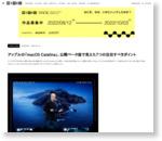 アップルの「macOS Catalina」、公開ベータ版で見えた7つの注目すべきポイント|WIRED.jp