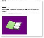 アマゾンが発表した新型「Kindle Paperwhite」は、