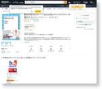 絶対内定2018―――自己分析とキャリアデザインの描き方 | 杉村 太郎, 熊谷 智宏 |本 | 通販 | Amazon