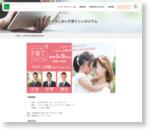 イライラしない子育てシンポジウム | 日本アンガーマネジメント協会