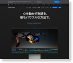 Apple - Final Cut Pro X - 概要
