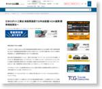 日本ロボット工業会 実装間通信で分科会設置 M2M連携 標準規格策定へ