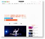 【ライブレポート】尾崎亜美、45周年で届けた歌のスペシャルメニュー。観客を前に「感動で胸がいっぱいです」