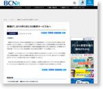 韓国KT、2019年3月に5G商用サービス化へ