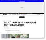 トランプ大統領、日本との通商対決視野か-米紙WSJに表明
