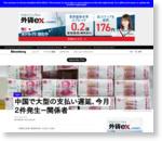 中国で大型の支払い遅延、今月2件発生-関係者