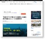 """""""記者ゼロ""""AIで報じる「JX通信社」29歳社長が見据えるニュースの産業革命"""