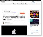 「2018年にアップルの姿勢が変わった」ソニーなど米テレビ4社がアップル対応の舞台裏【CES2019】