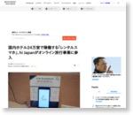 国内ホテル24万室で稼働する「レンタルスマホ」、hi Japanがオンライン旅行事業に参入