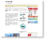 千葉市章が「初音ミク」に コラボ実現、市ホームページで31日限定