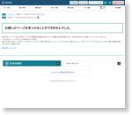 焼岳火山防災対策について 松本市公式ホームページ