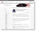 コラム「私のクールジャパン」 | ニュース | クールジャパン機構