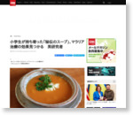 小学生が持ち寄った「秘伝のスープ」、マラリア治療の効果見つかる 英研究者