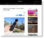 手のひらサイズ小さな三軸ジンバルカメラ「OSMO POCKET」発表