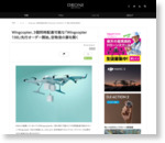 Wingcopter、3個同時配達可能な「Wingcopter 198」先行オーダー開始。空物流の扉を開く