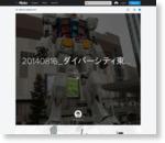 20140816_ダイバーシティ東京~パレットタウン大観覧車 - an album on Flickr