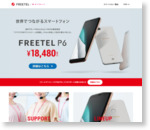 FREETEL(フリーテル)|高速通信SIMカードと国産高品質SIMフリー端末/格安スマホ
