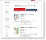 著者「田渕由美子」 ショッピング一覧 (新しい順)