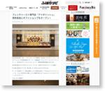フレンチトースト専門店『アイボリッシュ』 博多阪急にギフトショップをオープン! : ふくおかナビ
