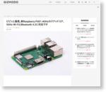 ビビッと通信。新Raspberry Piは1.4GHzのクアッドコア、5GHz Wi-FiとBluetooth 4.2に対応です