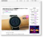 Apple Watchよりホンモノな医療機器クラスのスマートウォッチ:オムロンHeartGuideハンズオン