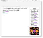 Android TV搭載のモバイルプロジェクター「Anker Nebula Capsule ll」が限定2,000円OFFで登場!