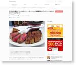 肉ラヴァーが待ちに待った! NYの肉の聖地『ベンジャミンステーキハウス』が日本初上陸【本日オープン】