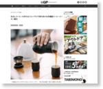 氷出しコーヒーも作れる!コンパクトで持ち歩ける多機能コーヒーメーカー誕生
