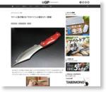 ラク〜に魚が捌ける「サカナイフ」に限定カラー登場!