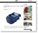持ち方自由、収納力◎、しかもパッカブル。これって旅行バッグに最適じゃない?