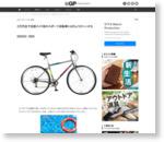 2万円台で全部入り!初のスポーツ自転車にはちょうどいいかも