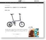 8kg台の軽さがうれしい!変速付きマグネシウム折り畳み自転車