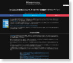 Dropboxの招待(invite)で、キミもワタシも容量アップキャンペーン! | Hinemosu