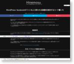 WordPress: facebookの「いいね」に使われる画像を指定するコード書いた | Hinemosu