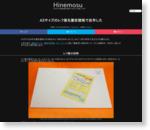 A3サイズのレフ板を激安価格で自作した | Hinemosu
