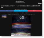 これはマネ出来ない!宇宙ステーションから長時間露光で撮影された幻想的すぎる写真8枚 | Hinemosu