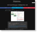 ヨドバシカメラでiTunesカードが25%オフのセール中 | Hinemosu