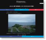 おれの小樽「祝津海岸」(2012年6月29日の写真) | Hinemosu