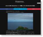 おれの小樽「日和山灯台とニシン御殿」(2012年6月29日の写真) | Hinemosu