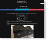 X-Pro1、開封の儀 | Hinemosu