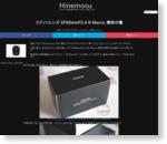 フジノンレンズ XF60mmF2.4 R Macro、開封の儀 | Hinemosu