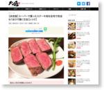 【決定版】スーパーで買ったステーキ肉を自宅で完全なうまさで焼く方法【レシピ】