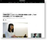 近藤麻理恵(こんまり)さんが東京都の動画に出演へ。「STAY HOME週間」に片づけの極意を伝授