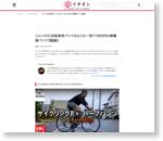 【ユニクロ】自転車用パンツならこれ一択!1990円の高機能パンツ《動画》