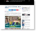 「丸善ジュンク堂に住んでみる」京都で初開催 「檸檬」の丸善京都本店で