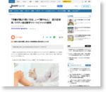 「年齢が俺より若い方は...」→「誰やねん」 淀川区役所、ワクチン巡る誤字ツイートにツッコミ殺到