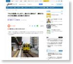 「中止を慫慂いたします」...読み方と意味は? 豪雨さなかのJR佐賀駅、注目集めた掲示文